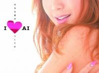 はるな愛ファースト写真集I AI (TOKYO NEWS MOOK 165号)より