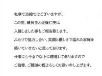 ※画像は佐藤仁美のインスタグラムアカウント『@sato.hitomi.19791010』より