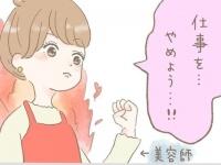 指名数・売り上げトップ! なのに仕事を辞めて東京進出!?【はじまりはSNSでした #1】