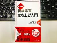 『超図解! 新規事業立ち上げ入門』(幻冬舎刊)