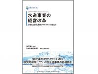 『日本政策投資銀行 Business Research 水道事業の経営改革――広域化と官民連携(PPP/PFI)の進化形』(ダイヤモンド社刊)
