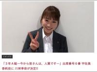 ドラマ『3年A組-今から皆さんは、人質です-』(日本テレビ系)公式サイトより