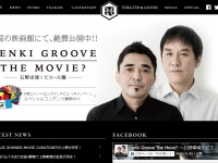 イメージ画像:『DENKI GROOVE THE MOVIE? SPECIAL SITE』より