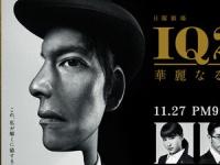 日曜劇場『IQ246~華麗なる事件簿~』TBSテレビより
