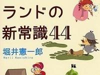 『あなたが知らないディズニーランドの新常識44』(堀井憲一郎/新潮社文庫)
