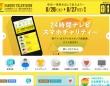 日本テレビ「24時間テレビ 愛は地球を救う」公式サイトより引用