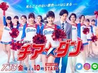 TBS系ドラマ『チア☆ダン』公式サイトより