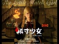 映画『燐寸少女 マッチショウジョ』公式サイトより。