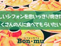 株式会社ボン・ムーのプレスリリース画像