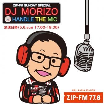 株式会社ZIP-FMのプレスリリース画像
