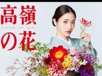『高嶺の花|日本テレビ』より