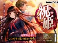 DMM.com『祝姫(いわいひめ)』より。