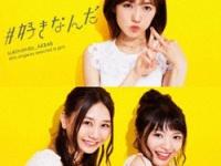 『#好きなんだ【Type B】通常盤』(キングレコード)