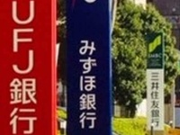 米グーグル、送金アプリ「pring」買収が日本の金融機関に与えるインパクト