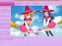 ABC放送『魔法つかいプリキュア!』公式サイトより。