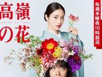 「高嶺の花|日本テレビ」より