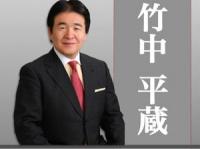 竹中平蔵公式ウェブサイト