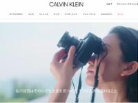 伊藤詩織さんをカルバン・クライン出演に称賛の声!