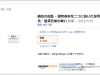 Amazon.co.jp『観応の擾乱 - 室町幕府を二つに裂いた足利尊氏・直義兄弟の戦い』商品ページより