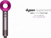 Dysonスーパーソニック(「Dyson HP」より)