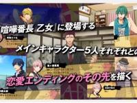 PS Vita『喧嘩番長 乙女~完全無欠のマイハニー~』プロモーションムービーより。