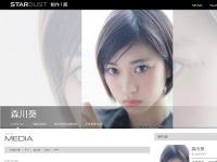 森川葵公式ホームページ