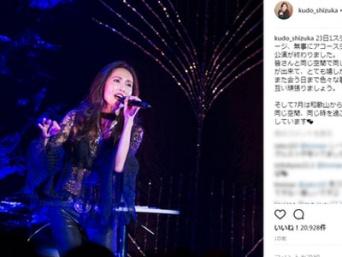 工藤静香公式Instagramより