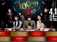 木ドラ25『100万円の女たち』(テレビ東京)