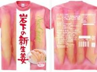 着る勇気。岩下の新生姜になりきれる「岩下の新生姜Tシャツ」が間もなく販売スタート!