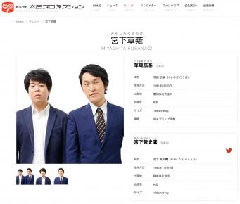 画像は太田プロダクション公式サイトより