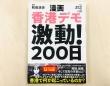 『漫画 香港デモ 激動!200日』(扶桑社刊)