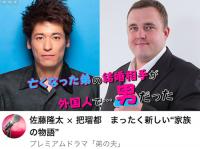 再放送される『弟の夫』(NHKオンラインより)