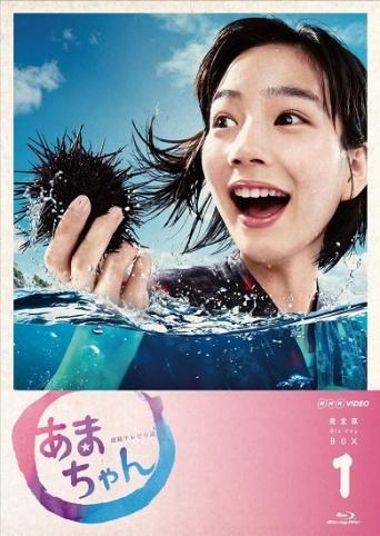 ※画像は、『あまちゃん 完全版 Blu-rayBOX1』(TOEI COMPANY,LTD.(TOE)(D))