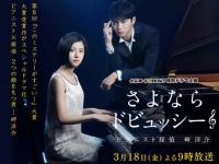 日本テレビ系『さよならドビュッシー ~ピアニスト探偵 岬洋介~』公式サイトより。