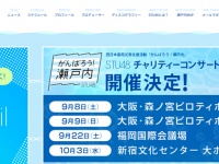 STU48 OFFICIAL WEB SITEより