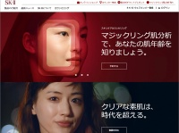 SK-Ⅱ公式webサイトより
