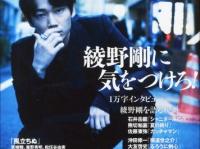 ※イメージ画像:『キネマ旬報 2013年8月上旬号』(キネマ旬報社)