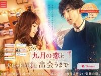 映画『九月の恋と出会うまで』公式サイトより