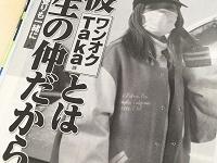 「女性自身」4月10日号(光文社)