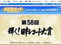 TBS『第58回輝く!日本レコード大賞』番組サイトより