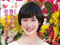 「AERA」(朝日新聞出版)9月12日号