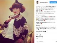 インスタグラム:Tetsuko Kuroyanagi (@tetsukokuroyanagi) より