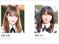 欅坂46公式サイトより