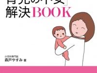 新装版 小児科医ママの「育児の不安」解決BOOK(内外出版社)