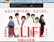 『A LIFE~愛しき人~』(TBS系)公式サイトより