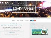 「VR動画β - DMM.com」より