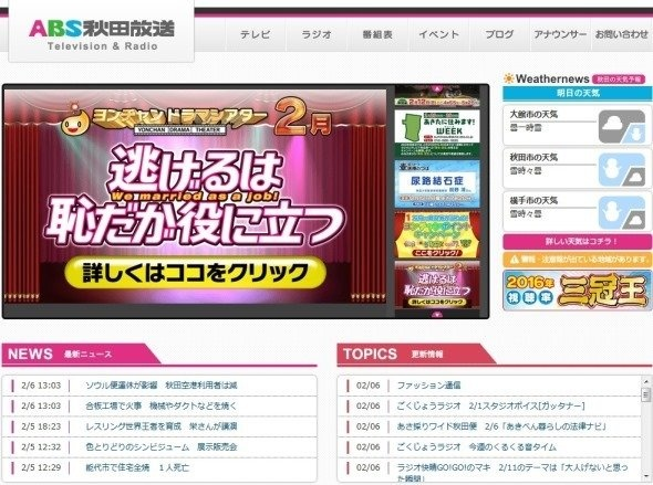 ABS秋田放送ウェブサイト