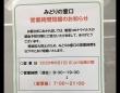 短縮...?(画像はヘドロス事務総長@AirWakameさん