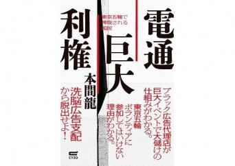 『電通巨大利権~東京五輪で搾取される国民』(本間龍/サイゾー)