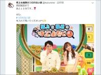 『坂上&指原のつぶれない店』公式Twitter(@tsuburenai)より